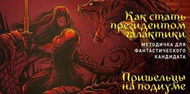 Мир фантастики №175 (март 2018) 2