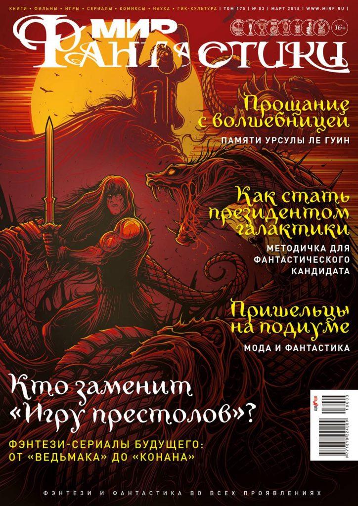 Мир фантастики №175 (март 2018)