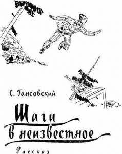 Север Гансовский и его фантастика 7
