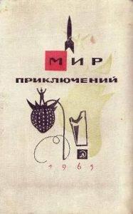 Север Гансовский и его фантастика 5