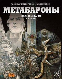 «Метабароны»: действительно великая сага Ходоровски 2