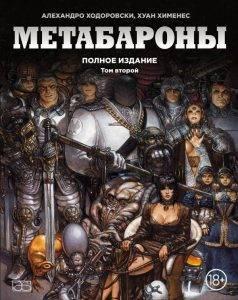 «Метабароны»: действительно великая сага Ходоровски 3