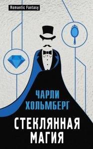 Чарли Хольмберг «Стеклянная магия»