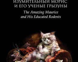 Терри Пратчетт «Изумительный Морис и его учёные грызуны»