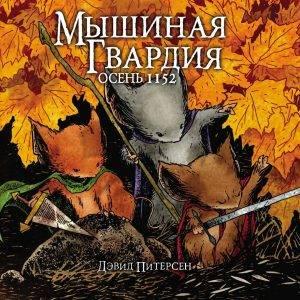 «Мышиная гвардия. Осень 1152» — Рэдволл для взрослых 3