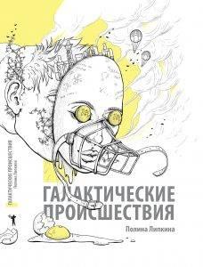 Полина Липкина «Галактические происшествия»