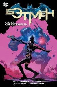 «Бэтмен» Скотта Снайдера: грандиозный финал серии 9