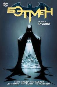 «Бэтмен» Скотта Снайдера: грандиозный финал серии 10