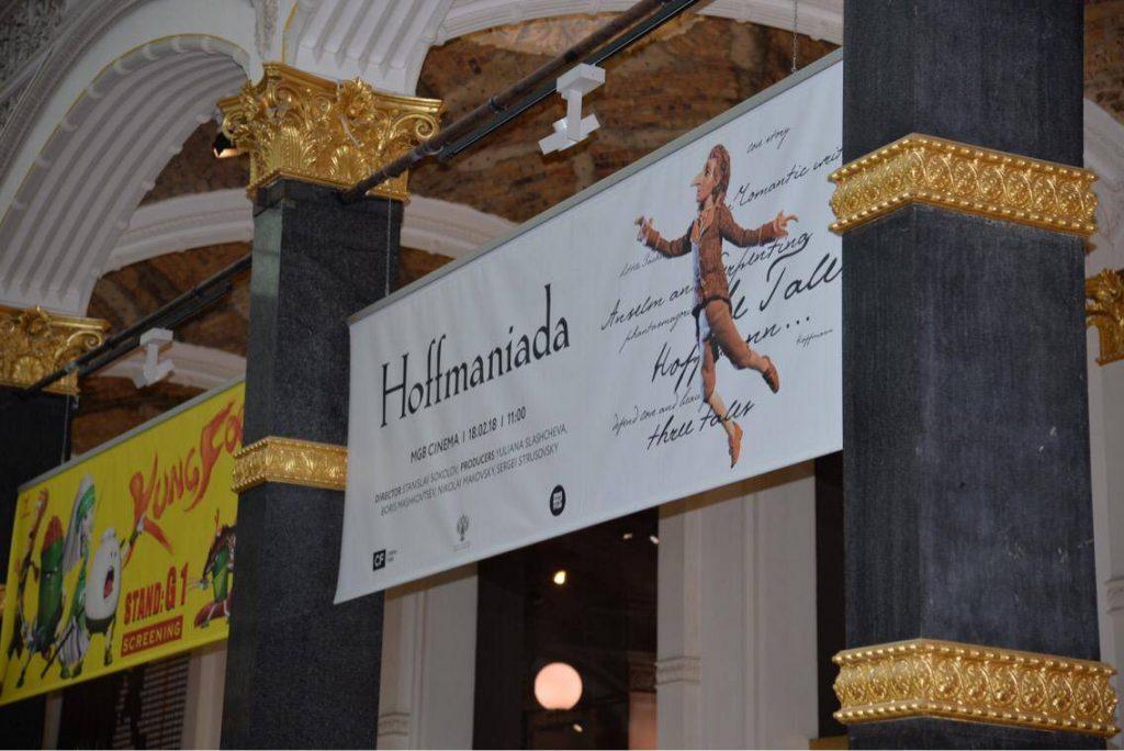 «Гофманиада»: о мире детских страхов и фантазий