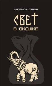 Святослав Логинов «Свет в окошке»