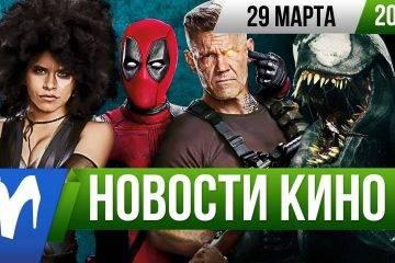 Видео: «Новости кино», 29 марта