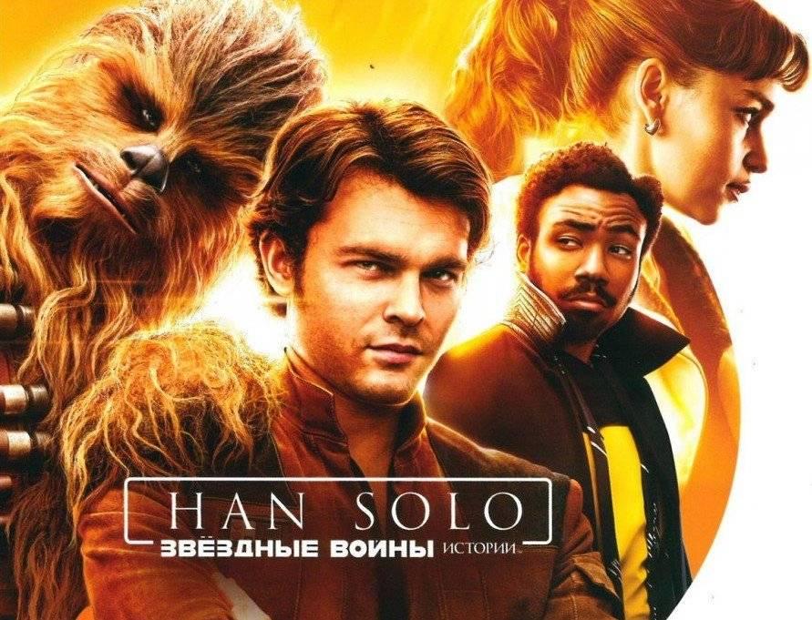 Disney обвнили в плагиате новых постеров к фильму о Хане Соло 1