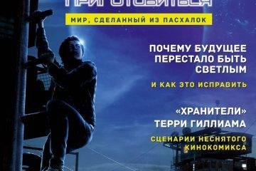 Мир фантастики №176 (Апрель 2018)