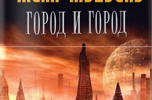 Чайна Мьевиль «Город и город»