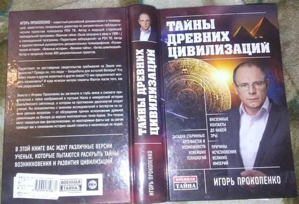 Популяризатор науки Антон Первушин подал в суд на РЕН-ТВ