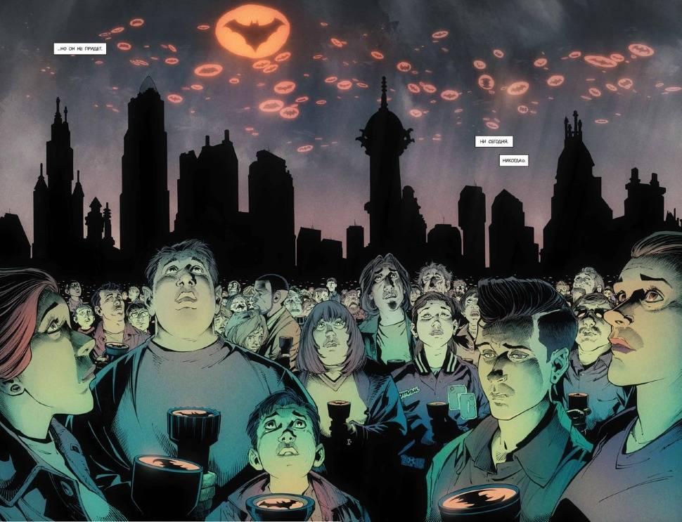 «Бэтмен» Скотта Снайдера: грандиозный финал серии 2
