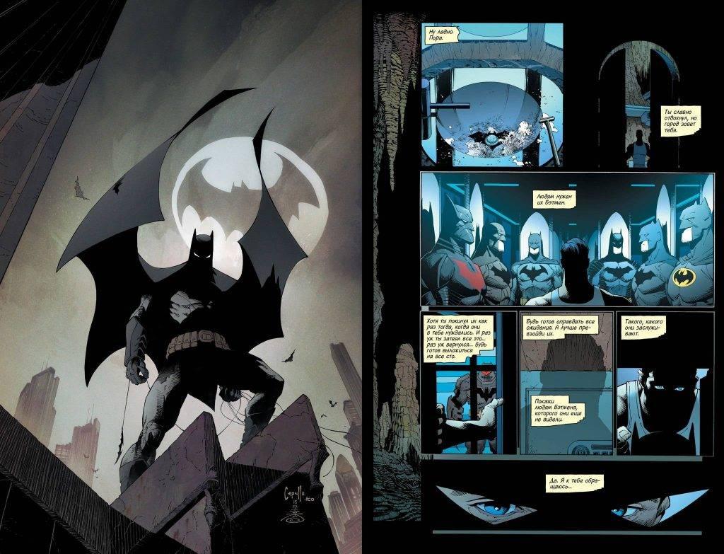 «Бэтмен» Скотта Снайдера: грандиозный финал серии 3