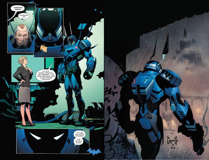 «Бэтмен» Скотта Снайдера: грандиозный финал серии 5