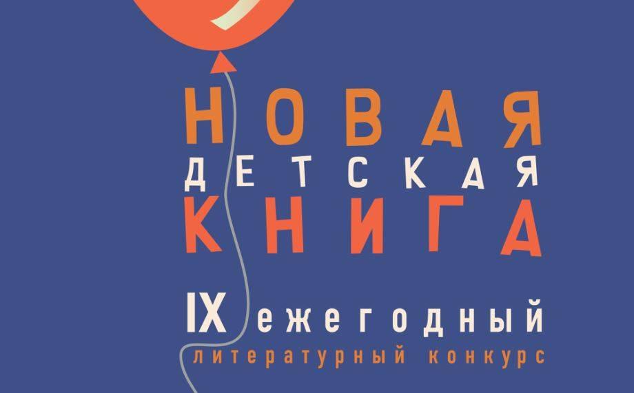Литературный конкурс «Новая детская книга»: ещё можно успеть прислать работу!
