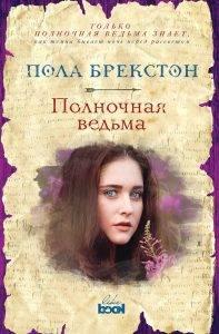 Пола Брекстон «Полночная ведьма»