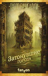 Паоло Бачигалупи «Затонувшие города»
