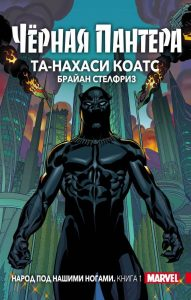 «Чёрная Пантера»: комикс против фильма 4