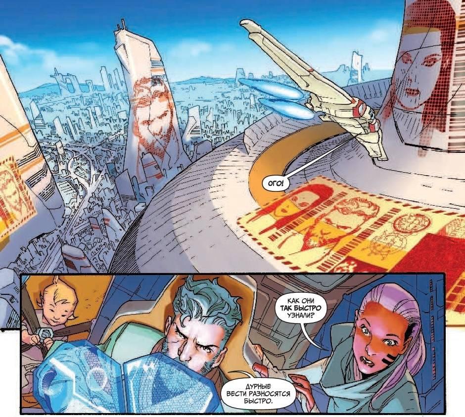 Комикс «Императрица». Космическая фантастика от Марка Миллара 4