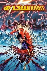 «Флэшпойнт»: один из главных комиксов DC