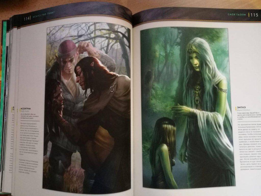Артбук «Искусство Гвинт. Ведьмак. Карточная игра» 1