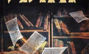 Фантастика и фэнтези: лучшие книги 2013 года