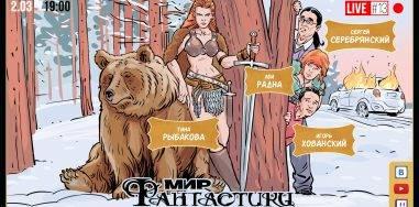 Общаемся с косплеером Тиной Рыбаковой в 13-м выпуске ток-шоу «Мир фантастики Live»