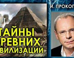 Антон Первушин о деле против Игоря Прокопенко
