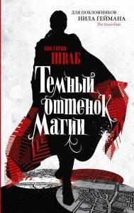 Виктория Шваб «Тёмный оттенок магии»