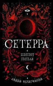 Диана Ибрагимова «Сетерра. Шепот пепла»