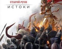Роман Папсуев «Сказки старой Руси. Истоки»