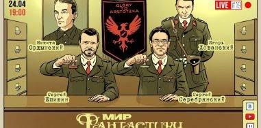 Славим Арстоцку в 19-м выпуске ток-шоу «Мир фантастики Live»