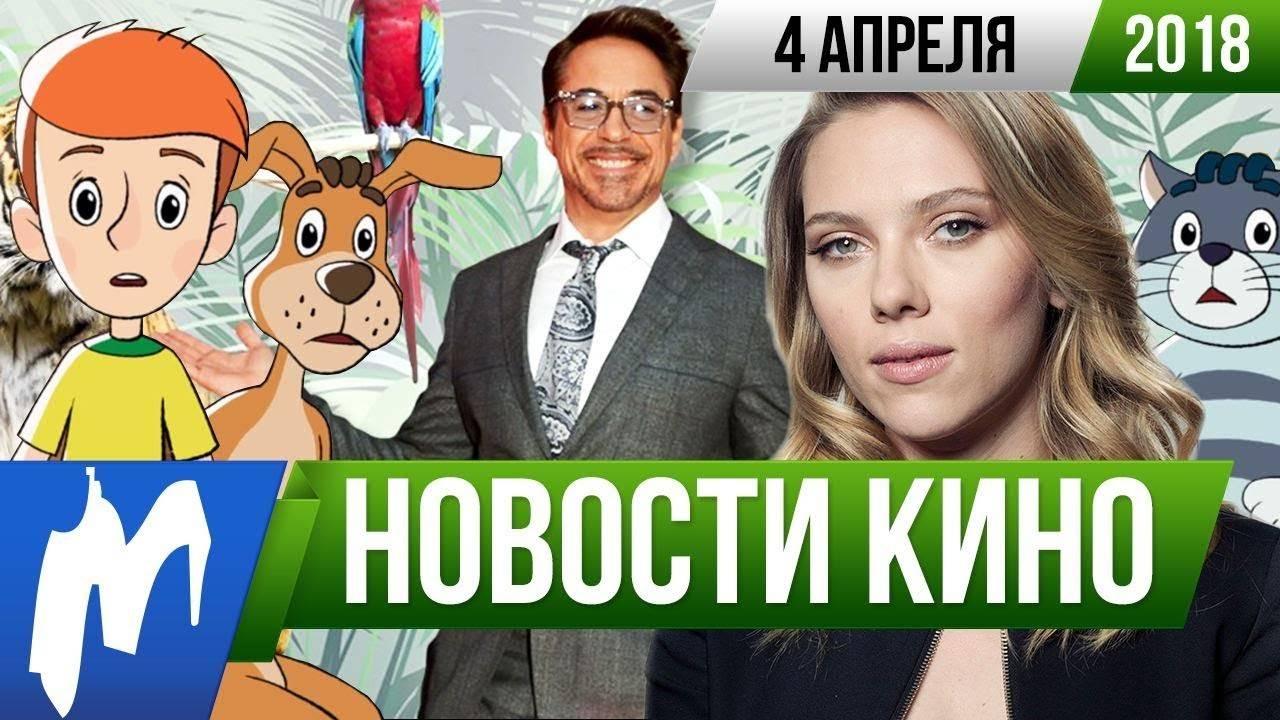 Видео: новости кино, 5 апреля