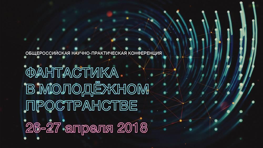 Приглашаем на конференцию «Фантастика в молодёжном пространстве»