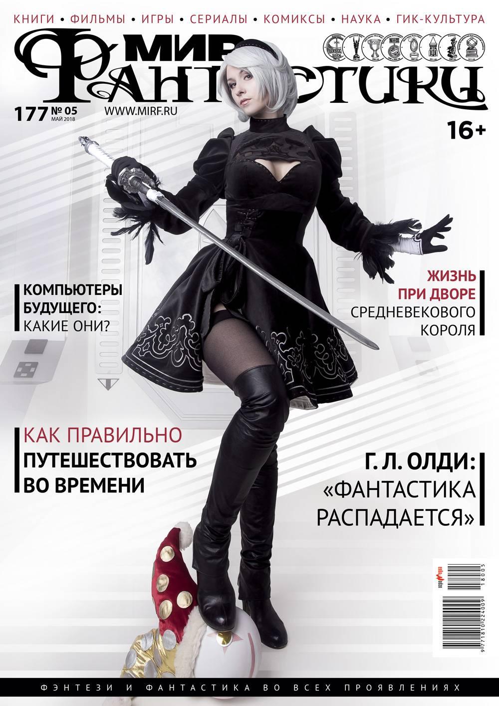 Мир фантастики №177 (май2018)
