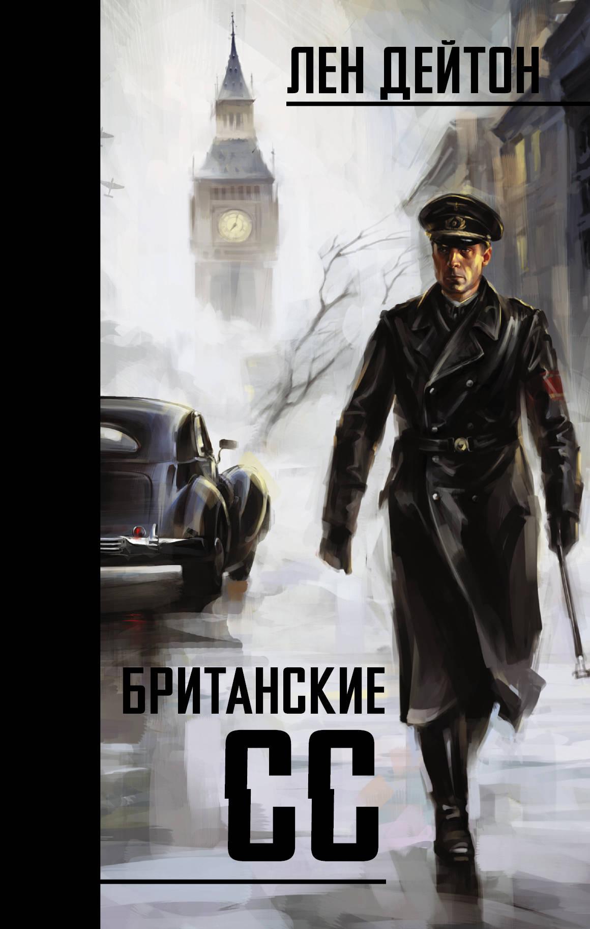 Лен Дейтон «Британские СС»