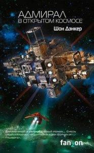 Шон Дэнкер «Адмирал. Воткрытом космосе»