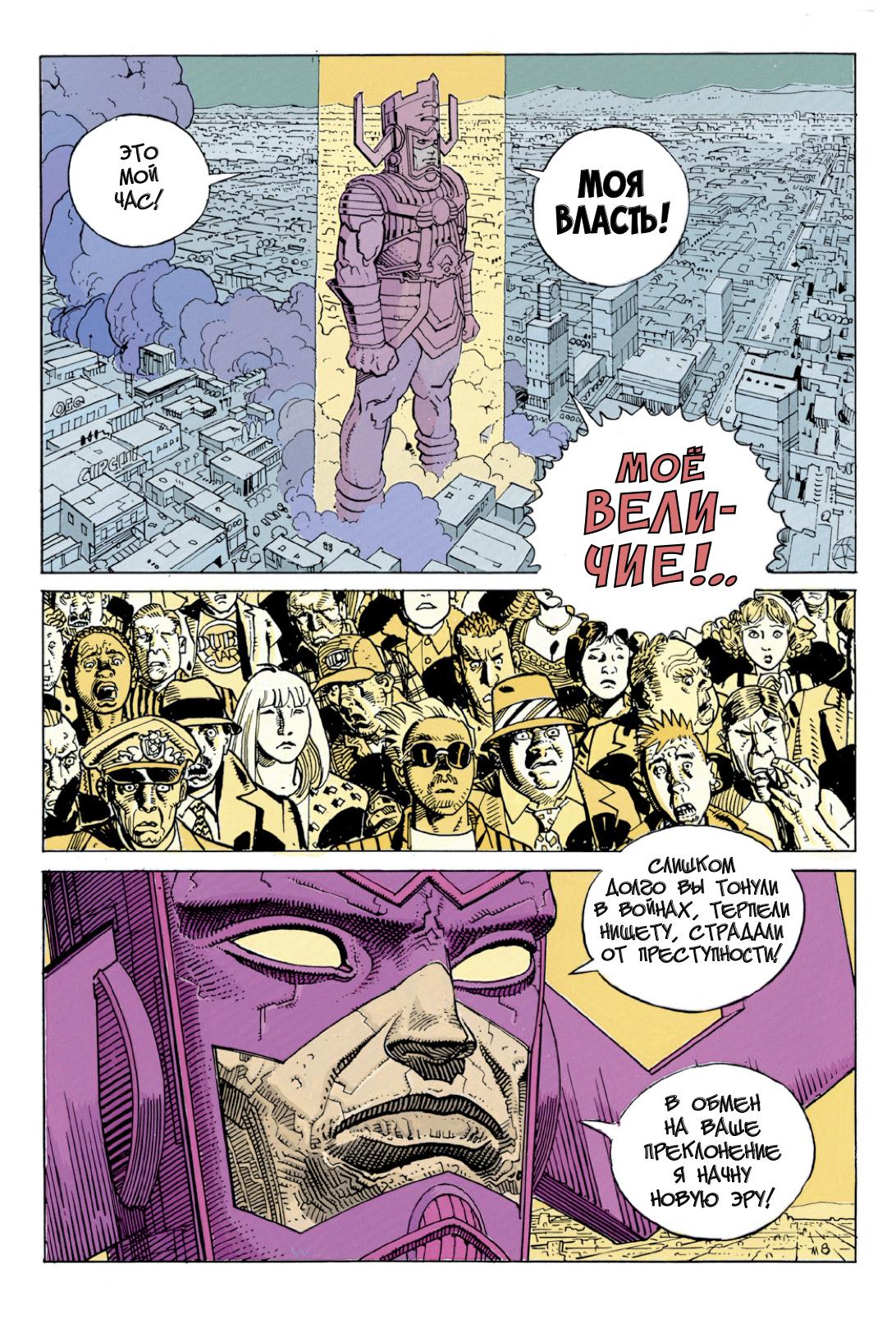 В апреле на русском выходит трагичный комикс про Серебряного сёрфера 6