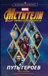 Стив Белинг «Мстители. Война Бесконечности. Путь героев»