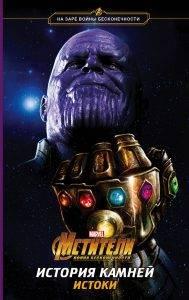 Брэндон Снайдер «Мстители. Война Бесконечности. История Камней. Истоки»