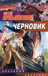 Сергей Лукьяненко «Черновик»