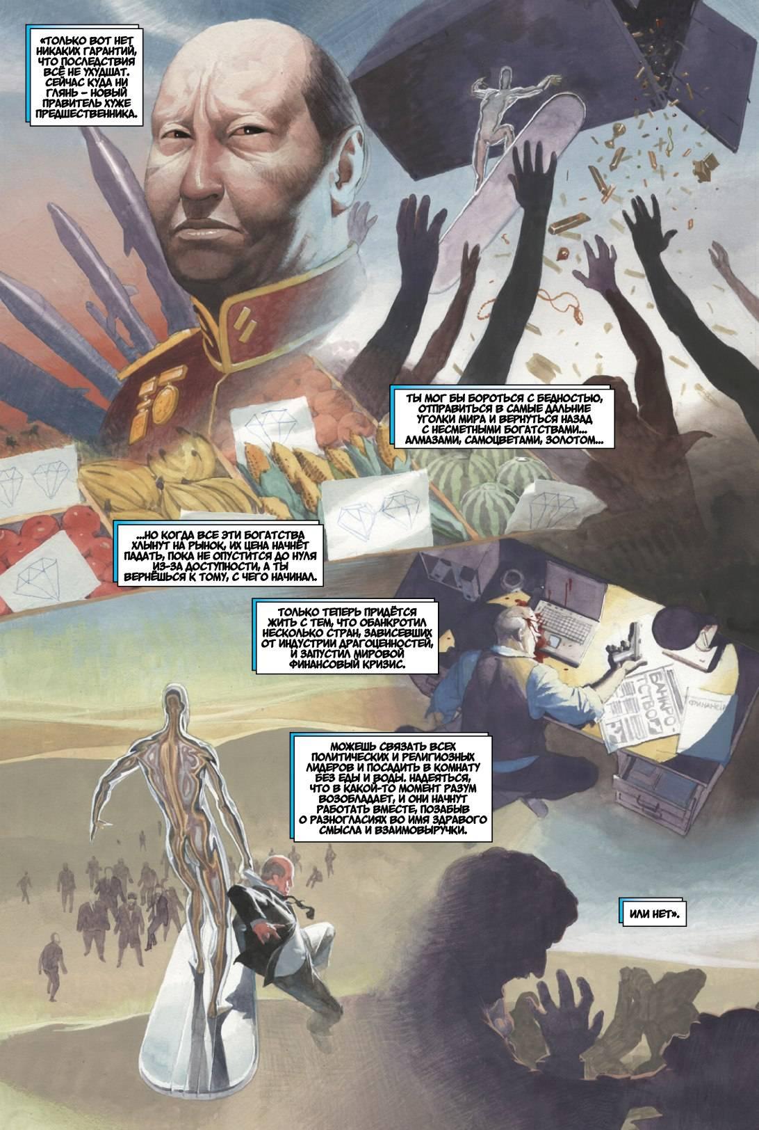 В апреле на русском выходит трагичный комикс про Серебряного сёрфера 3