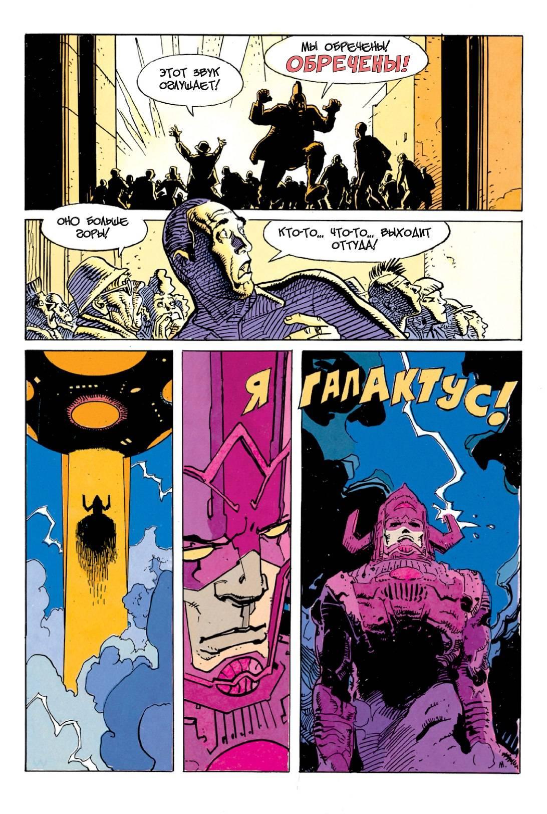 В апреле на русском выходит трагичный комикс про Серебряного сёрфера 2