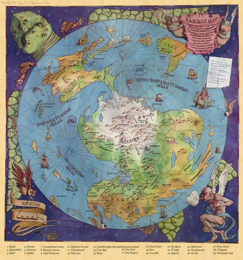 Туристический путеводитель по Плоскому миру 7