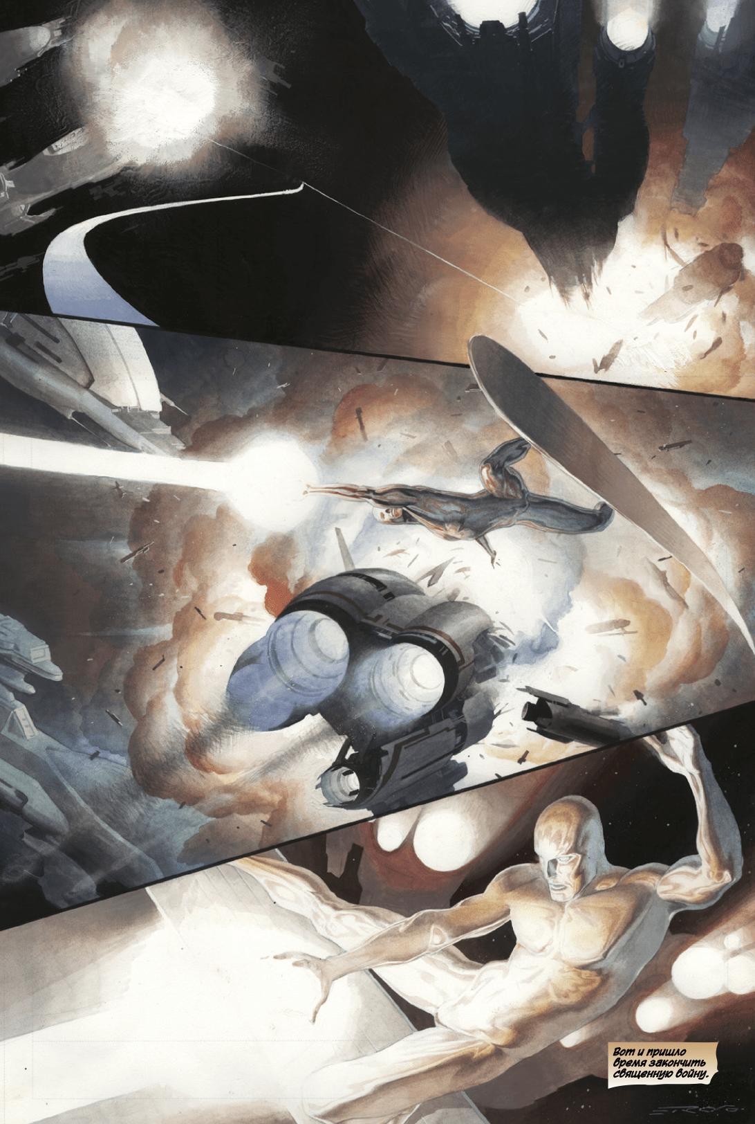 В апреле на русском выходит трагичный комикс про Серебряного сёрфера 5
