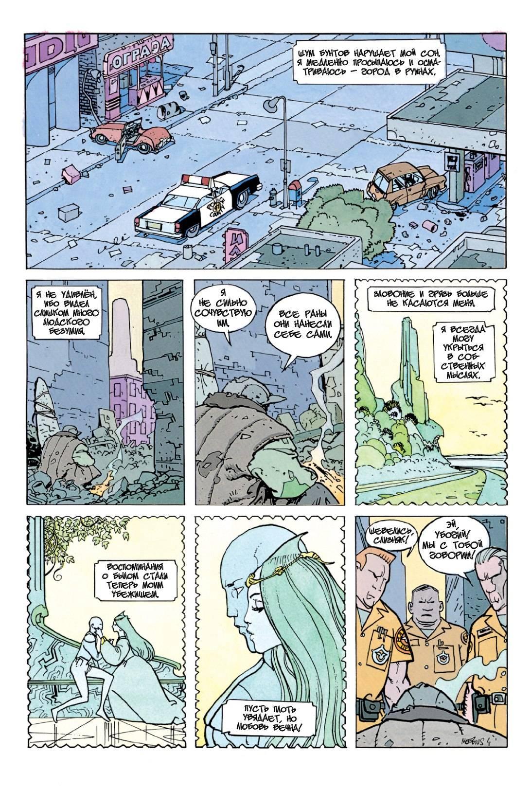 В апреле на русском выходит трагичный комикс про Серебряного сёрфера 1